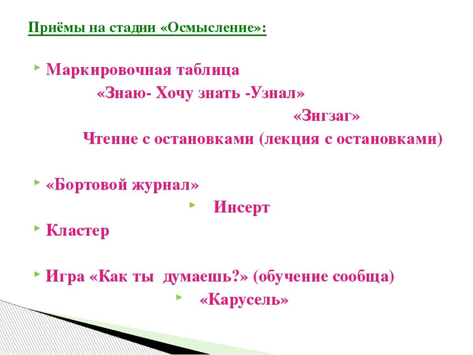Маркировочная таблица «Знаю- Хочу знать -Узнал» «Зигзаг» Чтение с остановками...
