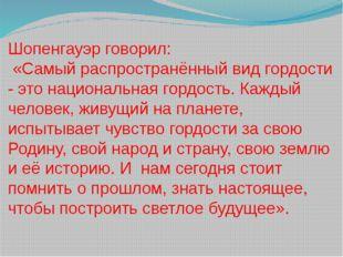 Шопенгауэр говорил: «Самый распространённый вид гордости - это национальная г