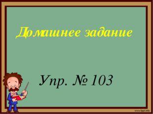 Домашнее задание Упр. № 103