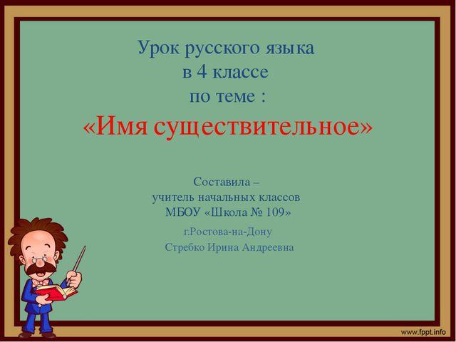 Урок русского языка в 4 классе по теме : «Имя существительное» Составила – уч...