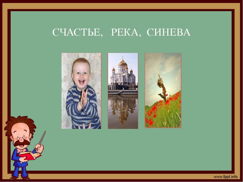 СЧАСТЬЕ, РЕКА, СИНЕВА