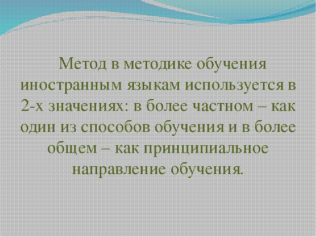 Метод в методике обучения иностранным языкам используется в 2-х значениях: в...