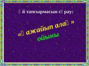 Үй тапсырмасын сұрау: «Ғажайып алаң» ойыны