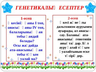 ГЕНЕТИКАЛЫҚ ЕСЕПТЕР 1-есеп Әкесінің қаны І топ, анасың қаны ІV топ, балаларын