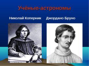 Учёные-астрономы Николай Коперник Джордано Бруно