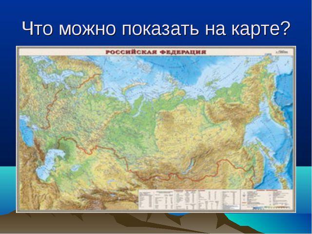 Что можно показать на карте?
