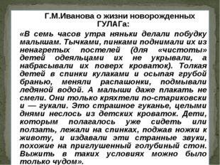 Г.М.Иванова о жизни новорожденных ГУЛАГа: «В семь часов утра няньки делали