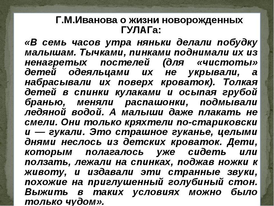 Г.М.Иванова о жизни новорожденных ГУЛАГа: «В семь часов утра няньки делали...