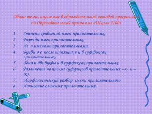Общие темы, изучаемые в образовательной типовой программе и по Образовательно