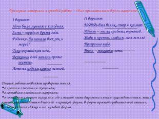 Примерные материалы к срезовой работе – «Имя прилагательное в роли сказуемого