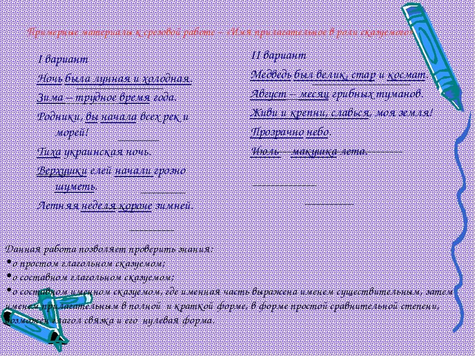 Примерные материалы к срезовой работе – «Имя прилагательное в роли сказуемого...