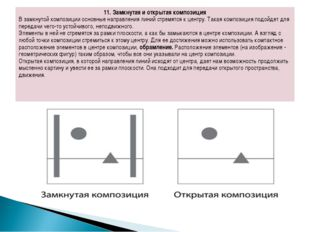 11. Замкнутая и открытая композиция В замкнутой композиции основные направлен