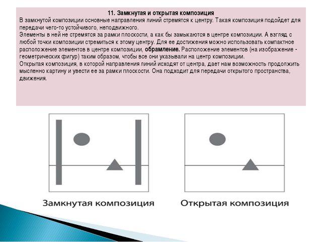 11. Замкнутая и открытая композиция В замкнутой композиции основные направлен...
