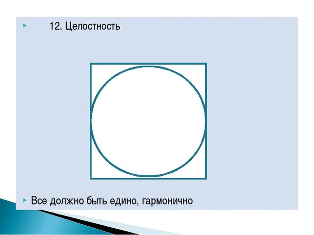 12. Целостность Все должно быть едино, гармонично