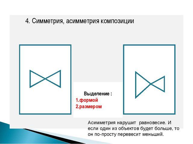 4. Симметрия, асимметрия композиции Выделение : формой размером Асимметрия н...