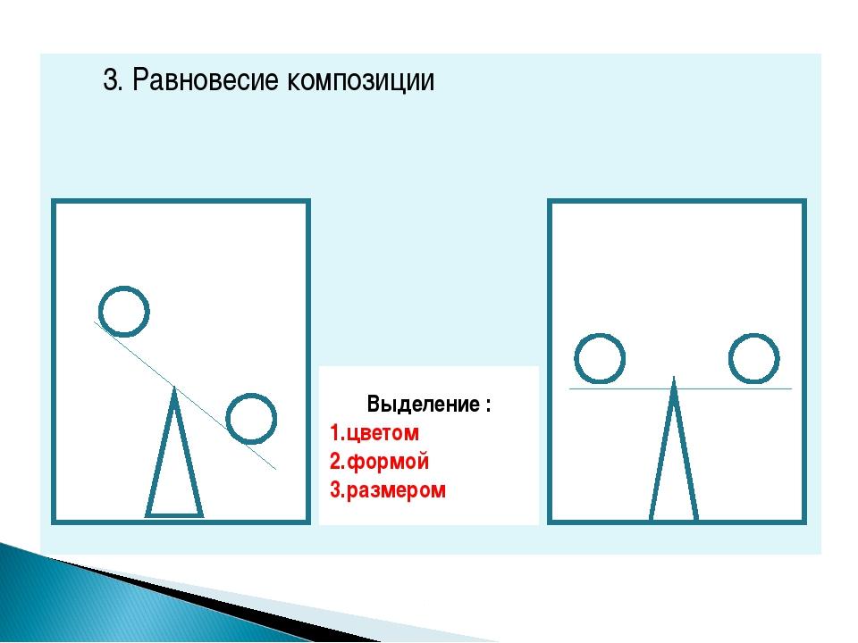 3. Равновесие композиции Выделение : цветом формой размером