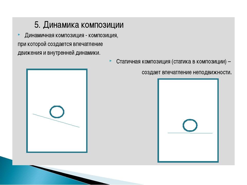 5. Динамика композиции Динамичная композиция - композиция, при которой созда...