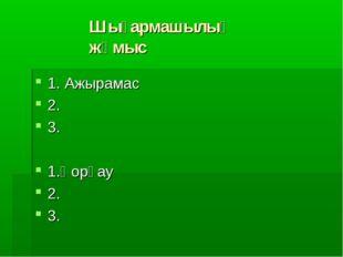 Шығармашылық жұмыс 1. Ажырамас 2. 3. 1.Қорғау 2. 3.