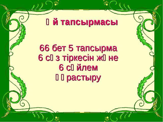 Үй тапсырмасы 66 бет 5 тапсырма 6 сөз тіркесін және 6 сөйлем құрастыру