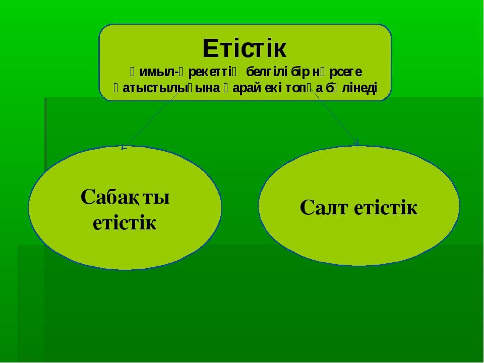 Етістік қимыл-әрекеттің белгілі бір нәрсеге қатыстылығына қарай екі топқа бөл...