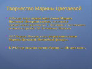 Творчество Марины Цветаевой В Москве вышла первая книга стихов Марины Цветаев