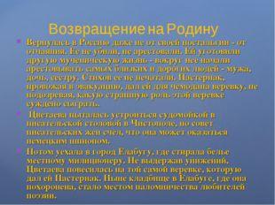 Возвращение на Родину Вернулась в Россию даже не от своей ностальгии - от отч