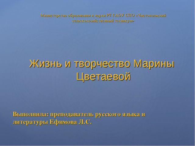 Министерство образования и науки РТ ГАОУ СПО «Чистопольский сельскохозяйствен...