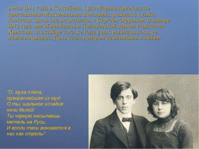 5 мая 1911 года в Коктебеле, куда Марина приехала по приглашению Максимильян...