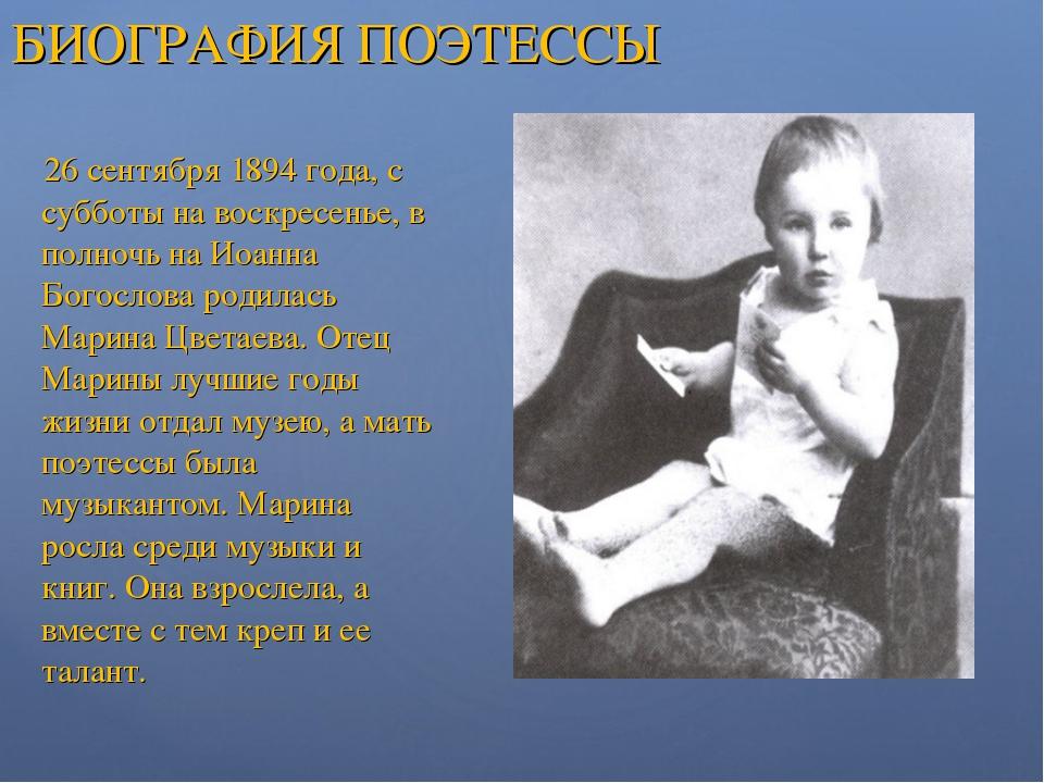 БИОГРАФИЯ ПОЭТЕССЫ 26 сентября 1894 года, с субботы на воскресенье, в полночь...
