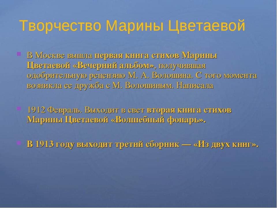 Творчество Марины Цветаевой В Москве вышла первая книга стихов Марины Цветаев...