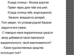 И рада столица – Москва дорогая. Привет через дали тебе она шлет. И рада сто