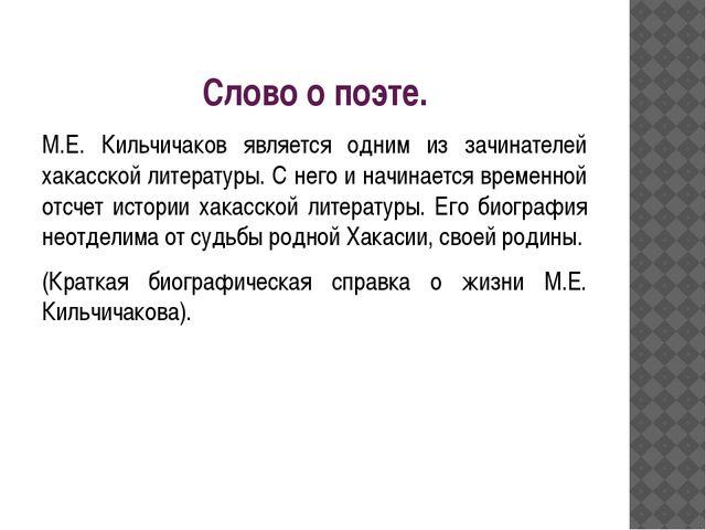 Слово о поэте. М.Е. Кильчичаков является одним из зачинателей хакасской литер...