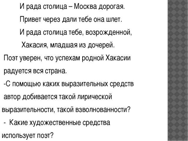 И рада столица – Москва дорогая. Привет через дали тебе она шлет. И рада сто...