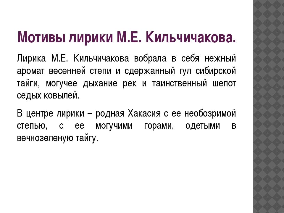 Мотивы лирики М.Е. Кильчичакова. Лирика М.Е. Кильчичакова вобрала в себя нежн...