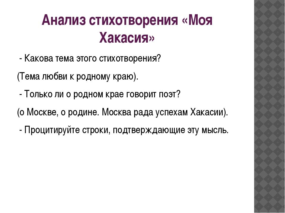 Анализ стихотворения «Моя Хакасия» - Какова тема этого стихотворения? (Тема л...