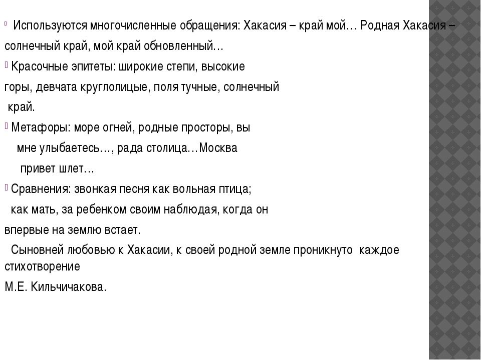 Используются многочисленные обращения: Хакасия – край мой… Родная Хакасия –...
