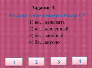 Задание 3. В каком слове пишется буква С? 1) во…делывать 2) не…давленный 3)