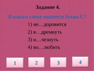 Задание 4. В каком слове пишется буква С? 1) не…доровится 2) в…дремнуть 3) и