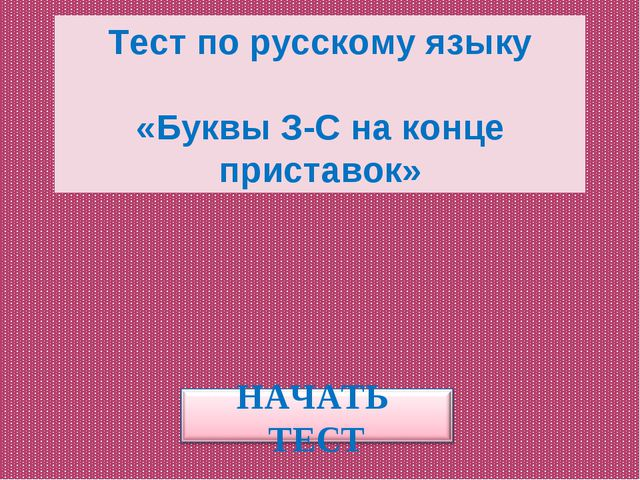 Тест по русскому языку «Буквы З-С на конце приставок»