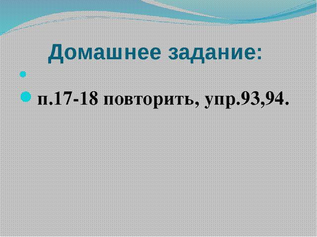 Домашнее задание:  п.17-18 повторить, упр.93,94.