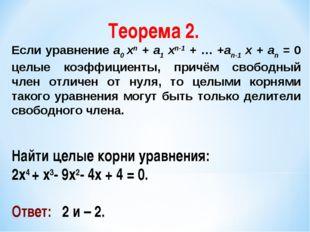 Теорема 2. Если уравнение a0 xn + a1 xn-1 + … +an-1 x + an = 0 целые коэффици