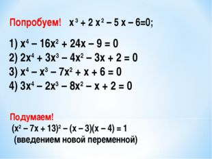Попробуем!  x3+2x2–5x–6=0; 1) x4 – 16x2 + 24x – 9 = 0 2) 2x4 + 3x3
