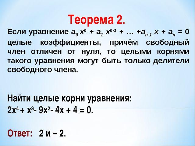 Теорема 2. Если уравнение a0 xn + a1 xn-1 + … +an-1 x + an = 0 целые коэффици...