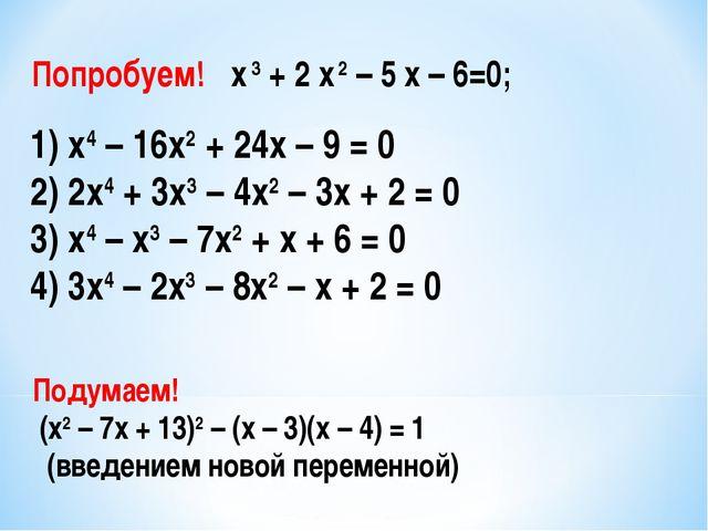 Попробуем!  x3+2x2–5x–6=0; 1) x4 – 16x2 + 24x – 9 = 0 2) 2x4 + 3x3...