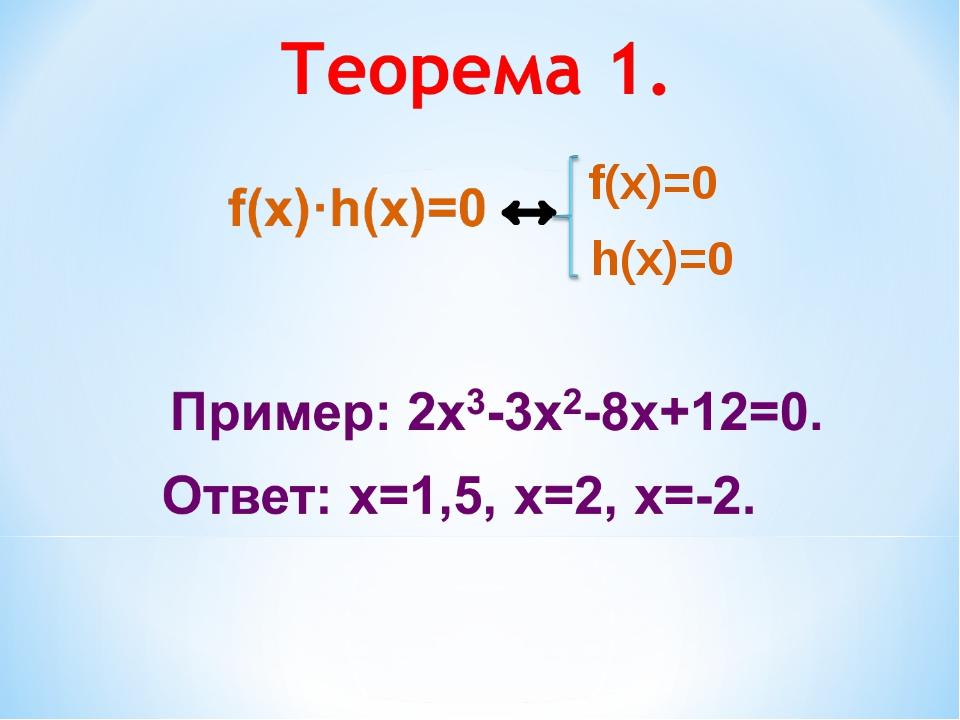 h(x)=0 f(x)=0