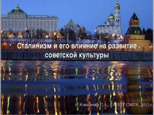 Сталинизм и его влияние на развитие советской культуры ©Коваленко Г.А., ГАП