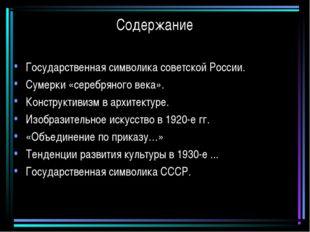 Содержание Государственная символика советской России. Сумерки «серебряного в