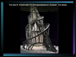 Татлин В. Памятник III Интернационалу (Башня Татлина).
