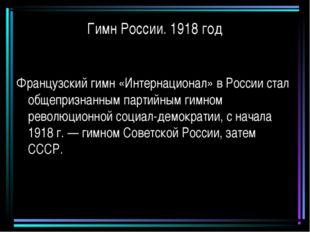 Гимн России. 1918 год Французский гимн «Интернационал» в России стал общеприз