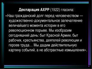 Декларация АХРР (1922) гласила: «Наш гражданский долг перед человечеством — х